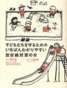 子どもたちを守るためのいちばんわかりやすい放射線対策の本 (MARBLE BOOKS) (単行本・ム...