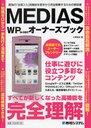 MEDIAS WP N-06Cオーナーズブック 最強の「全部入り」高機能を基本から完全制覇するための解説書 (単行本・ムック) / 小原裕太/著