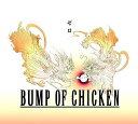 ゼロ [CD+DVD] [期間限定生産] / BUMP OF CHICKEN