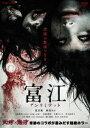 富江 アンリミテッド[DVD] / 邦画