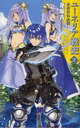 ユーネリア戦史 3-水夢宮の決戦 (C・NOVELS) (新書) / 葦原青/著
