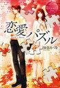 【可以选择!】恋爱谜 Kanako  Masaru (永恒books Rouge)(单行本?mook)/知念Mizuki/〔穿〕[恋愛パズル Kanako & Masaru (エタニティブックス Rouge) (単行本・ムック) / 知念みづき/〔著〕]