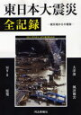 【送料無料選択可!】東日本大震災全記録 被災地からの報告 (単行本・ムック) / 河北新報社