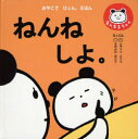 ねんねしよ。 (おやこでぴょん、えほん) (児童書) / k.m.p./絵・文・デザイン