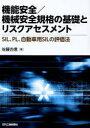 機能安全/機械安全規格の基礎とリスクアセスメント SIL、PL、自動車用SILの評価法 (単行本・ムック) / 佐藤吉信/著