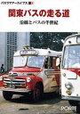 関東バスの走る道-沿線とバスの半世紀- バスラマアーカイブス 1 (単行本・ムック) / ぽると出版