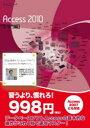 ナレロー Access2010 入門編 (単行本・ムック) / ナレロー