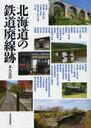 北海道の鉄道廃線跡 (単行本・ムック) / 本久公洋/著
