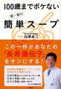 100歳までボケない朝一番の簡単スープ (単行本・ムック) / 白澤卓二/著