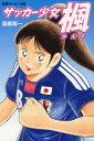 サッカー少女楓 (単行本・ムック) / 高橋陽一/著