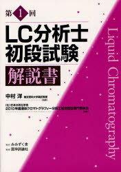 LC分析士初段試験解説書第1回[本/雑誌](単行本・ムック)/中村洋/監修日本分析化学会2010年度