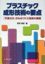 プラスチック成形技術の要点 「不良ゼロ」のものづくり技術の構築 (単行本・ムック) / 高野菊雄/著