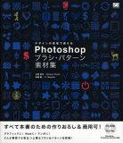 デザインの現場で使えるPhotoshopブラシ・パターン素材集 (単行本・ムック) / 大西真平/著 長場雄/著