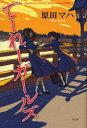 【送料無料選択可!】でーれーガールズ Fantastic Girls Okayama 1980 (単行本・ムック) / 原田マハ/著