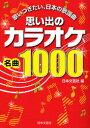 思い出のカラオケ名曲1000 歌いつぎたい、日本の歌謡曲[本/雑誌] (楽譜・教本) / 日本文芸社/編