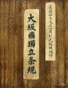 プリンセス トヨトミ Blu-ray プレミアム・エディション [Blu-ray] / 邦画