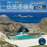 小笠原諸島について、しゃべってみました
