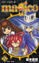 magico2(ジャンプコミックス)(コミックス)/岩本直輝/著