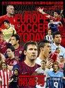 【送料無料選択可!】ヨーロッパサッカートゥデイ 2011-2012 開幕号 (NSK MOOK) (単行本・ムック) / ワールドサッカーダイジェスト