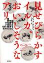 見せびらかすイルカ、おいしそうなアリ 動物たちの生殖行為と奇妙な生態についての69話 (飛鳥新社ポピュラーサイエンス) / 原タイトル:..