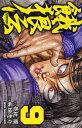 餓狼伝 9 (少年チャンピオンコミックス) (コミックス) / 板垣恵介/画 夢枕獏/原作