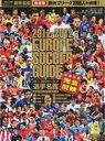 ヨーロッパサッカーガイド 2011-2012 選手名鑑 完全版 (雑誌) / 朝日新聞出版