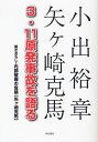 朝日新聞特別報道部「プロメテウスの罠 明かされなかった福島原発事故の真実」