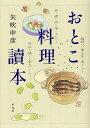 おとこ料理讀本[本/雑誌] (単行本・ムック) / 矢吹申彦/著