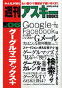 グーグルマニアックス+ (週刊アスキーBOOKS) (単行本・ムック) / 週刊アスキー編集部