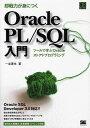 即戦力が身につくOracle PL/SQL入門 ツールで学ぶOracleストアドプログラミング (DB SELECTION) (単行本・ムック) / 一志達也/著