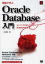 機能で学ぶOracle Database入門 エンジニアが知っておきたいRDBMSの基本 (DB SELECTION) (単行本・ムック) / 一志達也/著