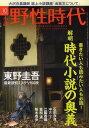 小説野性時代 vol.95(2011-10) (カドカワ文芸ムック) (単行本・ムック) / 角川書店