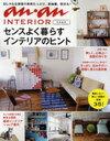 センスよく暮らすインテリアのヒント an・an INTERIOR (MAGAZINE HOUSE MOOK) (単行本・ムック) / マガジンハウス/編著