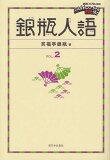 銀瓶人語 Vol.2 (単行本・ムック) / 笑福亭銀瓶/著