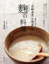 「発酵食堂豆種菌(まめたんきん)」の麹の料理 (単行本 ムック) / 伏木暢顕/著