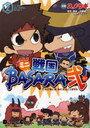 TVアニメ ミニ戦国BASARA弐 2 (電撃コミックスEX) (コミックス) / スメラギ/漫画 加藤陽一/脚本・構成 カプコン/原作