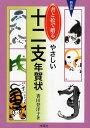 新装版 書と絵で贈るやさしい十二支年賀状 (単行本・ムック) / 香田登洋子/著