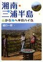 湘南・三浦半島 山から海へ半日ハイク (単行本・ムック) / 樋口一郎/著