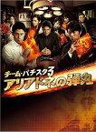 チーム・バチスタ3 アリアドネの弾丸 DVD-BOX / TVドラマ