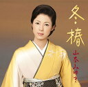 楽天CD&DVD NEOWING冬椿 [お得盤(期間生産限定盤)] / 山本みゆき