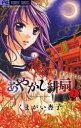 あやかし緋扇 2 (フラワーコミックス) (コミックス) / くまがい杏子/著