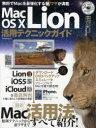 【送料無料選択可!】Mac OS 10 Lion活用テクニックガイド ・・・