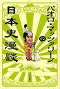 [書籍のゆうメール同梱は2冊まで]/パオロ・マッツァリーノの日本史漫談 (単行本・ムック) / パオロ・マッツァリーノ/著
