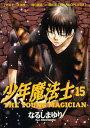 Rakuten - 少年魔法士 15 (WINGS COMICS) (コミックス) / なるしまゆり/著