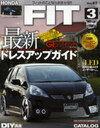 ホンダフィット STYLE RV 3 (ニューズムック RVドレスアップガイドシリーズ Vol.87)[本/雑誌] (単行本・ムック) / 三栄書房