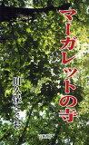 マーガレットの寺 (単行本?ムック) / 川久保とくお/著