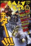 宇宙船 vol.134(2011秋) (ホビージャパンMOOK 420) (単行本・ムック) / ホビージャパン