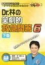 Dr.林の笑劇的救急問答 6 下 (単行本・ムック) / 林寛之