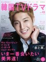 もっと知りたい!韓国TVドラマ vol.45 (MOOK21)[本/雑誌] (単行本・ムック) / 共同通信社