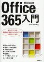 電脳, 系統開發 - Microsoft Office 365入門 オフィスワークを根底から変えるマイクロソフトのクラウドサービス[本/雑誌] (単行本・ムック) / BAL.com/著